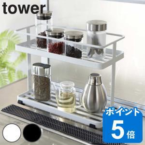 キッチン収納 キッチンスタンド タワー tower ( 調味料ラック スパイスラック 調味料スタンド )|livingut