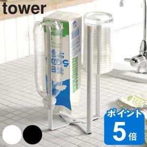 キッチンエコスタンド グラススタンド ゴミ箱 ごみ箱 タワー tower ( 卓上スタンド 牛乳パック ペットボトル スタンド 山崎実業 )の写真