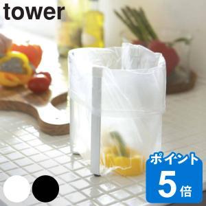ポリ袋エコホルダー 三角コーナー ゴミ箱 ごみ箱 タワー tower