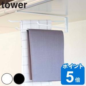 戸棚下収納 布巾ハンガー タワー tower ( ふきん掛け タオルハンガー 布巾掛け )|livingut