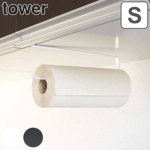 戸棚下収納 キッチンペーパーホルダー タワー tower ( ペーパーホルダー キッチンペーパー キ...