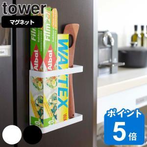 ラップホルダー マグネットラップホルダー タワー tower ( ラップ収納 ラップ立て ラップ入れ ) livingut