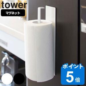 キッチンペーパーホルダー マグネットキッチンペーパーホルダー タワー tower ( ペーパーホルダー キッチンペーパー キッチン収納 )