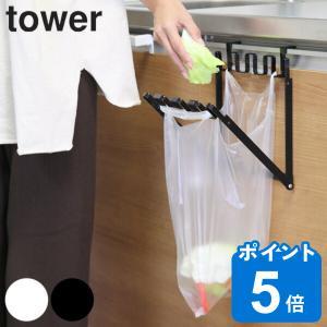 ゴミ箱 ごみ箱 レジ袋ハンガー タワー tower ( レジ袋ホルダー キッチン 分別ゴミ箱 山崎実業 )|livingut