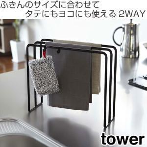 ふきん掛け 布巾ハンガー タワー tower ( フキン掛け 布巾掛け タオルハンガー )|livingut|02