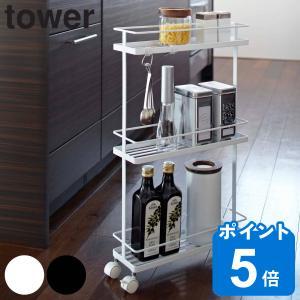 キッチン収納 スリムキッチンワゴン タワー tower ( スリムワゴン キッチンワゴン キッチンラック )|livingut