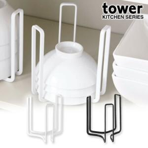 食器ラック ボウルストレージ タワー tower S ( 食器 収納 ラック ディッシュラック 食器棚収納 整理 スタンド 山崎実業 )の写真