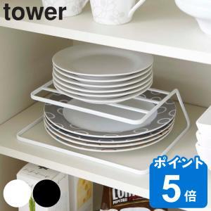 食器ラック ディッシュストレージ タワー tower ( 食器 収納 ラック ディッシュラック 食器立て 食器棚収納 山崎実業 )の写真