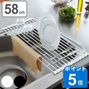 水切り 折り畳み水切りラック L タワー tower 奥行5...