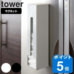 ポリ袋ストッカー タワー tower スタンドタイプ マグネット付き ( レジ袋ホルダー レジ袋スタンド ゴミ袋入れ )の写真
