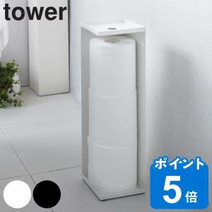 トイレットペーパー 収納 トイレットペーパーホルダー タワー tower ( ストッカー トイレラック コーナーラック 山崎実業 )の写真
