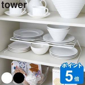 食器ラック ディッシュストレージ ワイド タワー tower ( 食器 収納 ラック ディッシュラック 食器立て 食器棚収納 山崎実業 )の写真