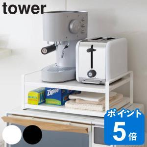 レンジ上ラック タワー tower キッチンラック スチール製 ( レンジラック 電子レンジラック レンジ棚 )|livingut