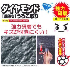 激落ち ダイヤモンドうろこ取り M 鏡・ガラス用 ( 激落ちくん メラミン スポンジ )|livingut|02