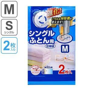 布団圧縮袋 シングルふとん用圧縮袋 M 2枚入 自動ロック式 ( オートバルブ式 海外製掃除機対応 )|livingut