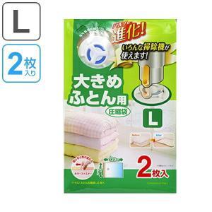 布団圧縮袋 大きめふとん用圧縮袋 L 2枚入 自動ロック式 ( オートバルブ式 海外製掃除機対応 )|livingut