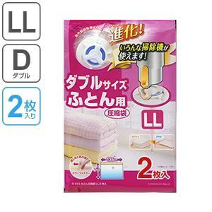 布団圧縮袋 ダブルサイズふとん用圧縮袋 LL 2枚入 自動ロック式 ( オートバルブ式 海外製掃除機対応 )|livingut