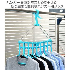 洗濯ハンガー 新機能折りたたみ8連ハンガー スライド ()|livingut|02