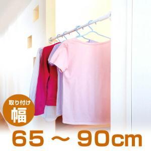 突っ張り棒 自由自在つっぱり棒 ( 洗濯物干し 竿 幅65〜90cm )|livingut