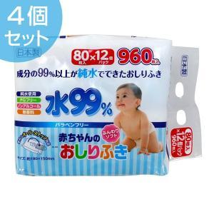 おしりふき 赤ちゃん 水99% 80枚入り 12個パック 4...