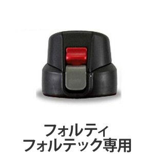 水筒 ステンレスダイレクトボトル フォルテック専用 キャップユニット|livingut