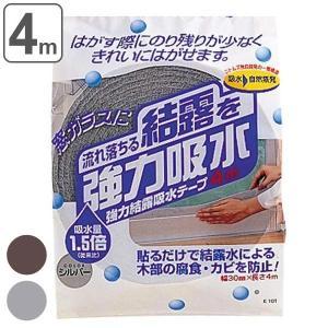 強力結露吸水テープ 4M ( 結露 窓ガラス 凹凸ガラス スリガラス 結露テープ )|livingut