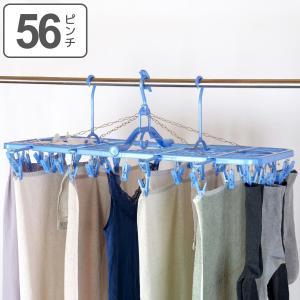 洗濯ハンガー 角ハンガー 超スーパー56 56ピンチ ( ピンチハンガー 平干し スライド )|livingut