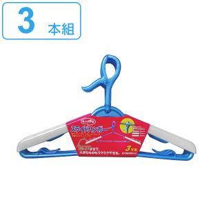 洗濯ハンガー スライド式 ハンガー 3本組セット ( クリップハンガー キャッチ式ハンガー 物干しハンガー 洗濯物干し 洗濯 )|livingut