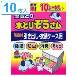 除湿剤 水とりぞうさん 防虫付 引き出し・衣装ケース用( 消臭 抗菌 防カビ加工 )|livingut