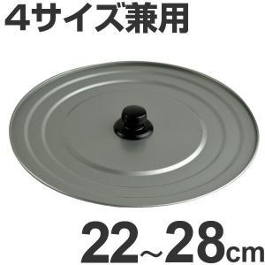 ●4サイズ兼用で使えるフライパンのフタです。 ●フライパンの定番サイズ、22cm、24cm、26cm...
