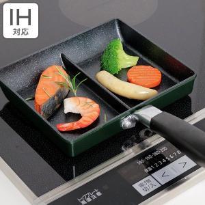 フライパン ツインパン 仕切り付きフライパン IH対応 ( ガス火対応 玉子焼き器 ふっ素樹脂加工 ...