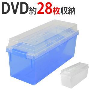 収納ケース メディア収納ボックス DVD・CDケース ( メディアケース フタ付き プラスチック製 )