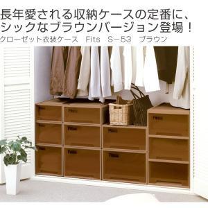 収納ケース Fits フィッツケースクローゼット S−53 ブラウン シール付 ( 収納ボックス 引き出し 衣装ケース 衣類収納 )|livingut|02