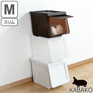 収納ボックス 前開き 幅30×奥行42×高さ31cm KABAKO カバコ スリム M ( 収納ケース フタ付き 収納 ケース ボックス スタッキング おもちゃ箱 プラスチック )|livingut