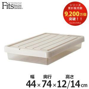 収納ケース Fits フィッツ フィッツケース スリムボックス74 フタ付き ( 収納 隙間収納 すき間収納 すきま収納 )|livingut