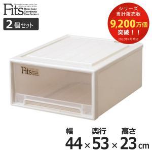 収納ケース Fits フィッツ フィッツケース フィッツケースクローゼット ワイド M-53 2個セット ( 収納 収納ボックス 衣装ケース )