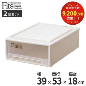 収納ケース Fits フィッツ フィッツケース フィッツケースクローゼット S-53 2個セット ( 収納 収納ボックス 衣装ケース 押入れ収納 )