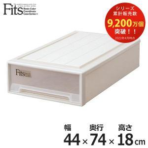 収納ケース Fits フィッツ フィッツケース スリムL 引き出し プラスチック ( 収納 収納ボックス 衣装ケース 押入れ収納 )|livingut