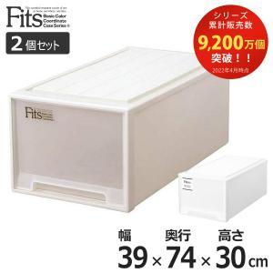 収納ケース Fits フィッツ フィッツケース ディープ 引き出し プラスチック 2個セット ( 収納 収納ボックス 衣装ケース 押入れ収納 )
