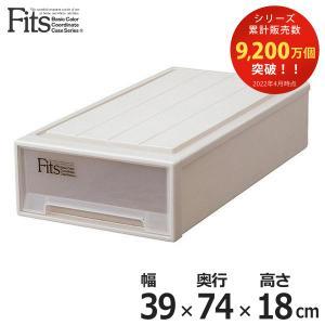 収納ケース Fits フィッツ フィッツケース スリム 引き出し プラスチック ( 収納 収納ボックス 衣装ケース 押入れ収納 )の写真