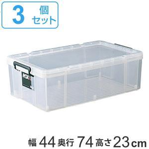 収納ボックス 押入れ用 ロックス 740M 3個セット ( 衣装ケース 工具箱 フタ付き )|livingut