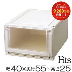 収納ケース Fits フィッツ フィッツユニット ケース 4025 引き出し プラスチック ( フィッツケース 収納 収納ボックス )