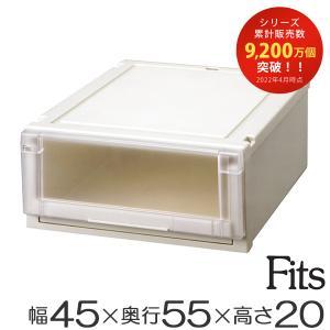 収納ケース Fits フィッツ フィッツユニット ケース 4520 引き出し プラスチック ( フィッツケース 収納 収納ボックス )