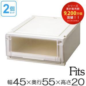 収納ケース Fits フィッツ フィッツユニット ケース 4520 引き出し プラスチック 2個セット ( 送料無料 フィッツケース 収納 収納ボックス )