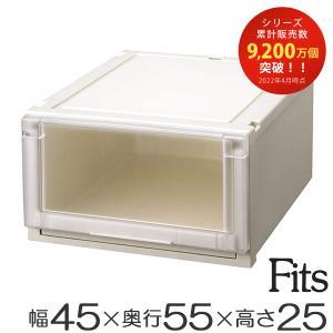 収納ケース Fits フィッツ フィッツユニット ケース 4525 引き出し プラスチック ( フィッツケース 収納 収納ボックス )