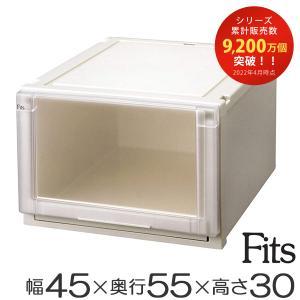 収納ケース Fits フィッツ フィッツユニット ケース 4530 引き出し プラスチック ( フィッツケース 収納 収納ボックス )