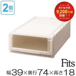 収納ケース Fits フィッツ フィッツユニット ケース L 3918 引き出し プラスチック 2個セット ( フィッツケース 収納 収納ボックス )