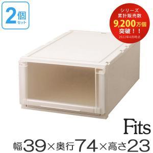 収納ケース Fits フィッツ フィッツユニット ケース L 3923 引き出し プラスチック 2個セット ( 送料無料 フィッツケース 収納 収納ボックス )