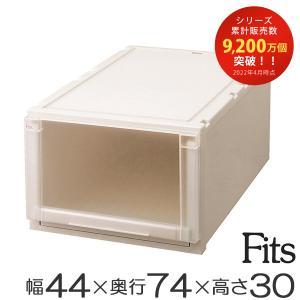 収納ケース Fits フィッツ フィッツユニット ケース L 4430 引き出し プラスチック ( フィッツケース 収納 収納ボックス )
