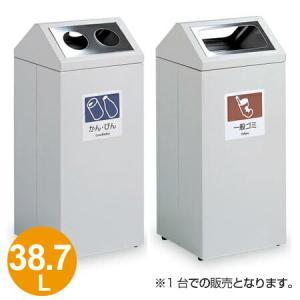 スチール製 SRダスティ 38.7L